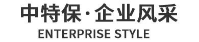 http://www.tazhongtebao.com企业风采